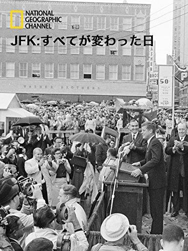 JFK:すべてが変わった日
