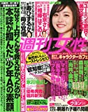 週刊女性 2015年 3/17 号 [雑誌]
