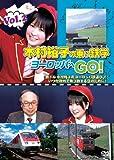 木村裕子の乗り鉄学(てつがく)・ヨーロッパへGO! vol.2 [DVD]