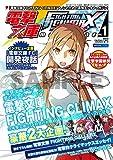 電撃文庫 FIGHTING CLIMAX 特典 電撃文庫 FIGHTING CLIMAX MAGAZINE 付