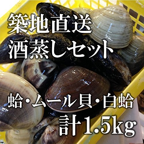 Sake steamed set! Mixed sets of ground clams, mussels, white clam [Tsukiji directly - a total of 1.5kg large volume of! Large clams Honbinosu shellfish fresh fish