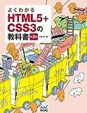 よくわかるHTML5+CSS3の教科書【第2版】 教科書シリーズ ランキングお取り寄せ