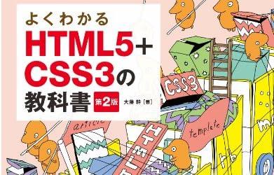 よくわかるHTML5+CSS3の教科書【第2版】 (教科書シリーズ)