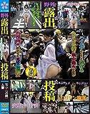 野外露出投稿 35 ちぃ(26歳) 人妻 [DVD]