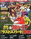 WORLD SOCCER KING (ワールドサッカーキング) 2012年 3/1号 [雑誌]