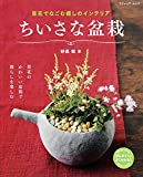 ちいさな盆栽 (ブティックムックno.1317)