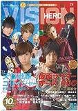 HERO VISION [ヒーローヴィジョン] Vol.38 (TOKYO NEWS MOOK 208号)-