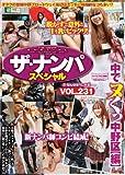 (ザ・ナンパスペシャルVOL.231) 中でヌくっ中野区【編】 [DVD]