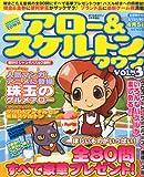 アロー&スケルトンタウン vol.3 2014年 02月号 [雑誌] [雑誌] / メディアソフト (刊)