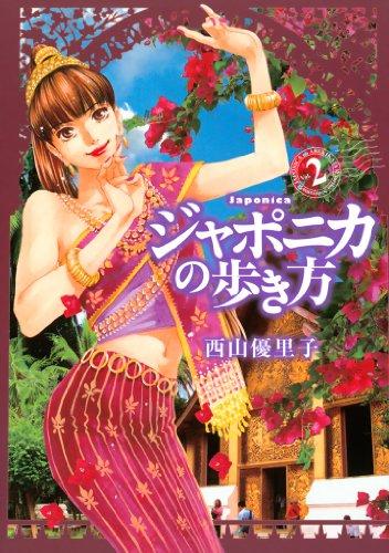 ジャポニカの歩き方(2) (イブニングコミックス)