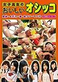 女子高生のおいしいオシッコ 女子高生ホルモン2【NEO-333】【DVD】[アダルト]