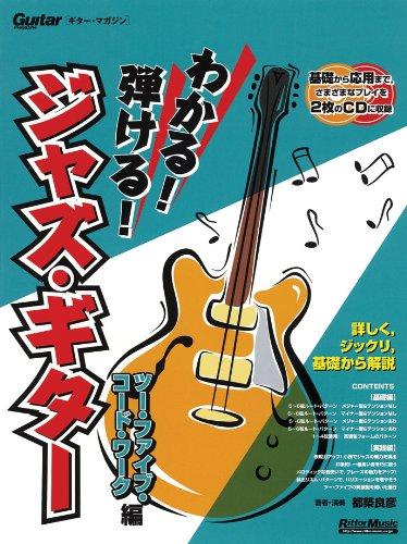 わかる!弾ける!ジャズ・ギター ツー・ファイブ・コード・ワーク編  (CD2枚付き) (Guitar Magazine)