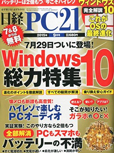2015-Nikkei PC 21 (peascenigiuuici) September issue