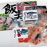 ヤマトミギフト A ・ にしんと紅鮭の飯寿し【送料込】