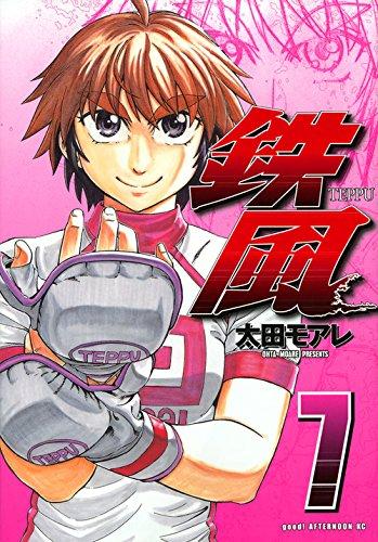 鉄風(7) (アフタヌーンKC)