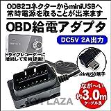 OBD2アダプター ドライブレコーダー 常時電源 5V 2A 出力 OBD OBD2接続アダプター K6000 などを常時電源に出来ます