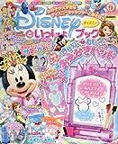 ディズニーといっしょブック 2016年 09 月号 [雑誌]