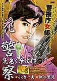 花警察気怠く彦次郎 下 (キングシリーズ 漫画スーパーワイド)
