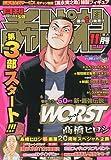 月刊 少年チャンピオン 2009年 11月号 [雑誌]