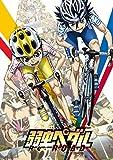 【Amazon.co.jp限定】弱虫ペダル Re:ROAD[DVD](SD東堂 デカ缶バッジ付)