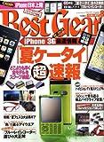 Best Gear (ベスト・ギア) 2008年 08月号 [雑誌]