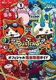 妖怪ウォッチバスターズ 赤猫団 白犬隊 オフィシャル完全攻略ガイド (ワンダーライフスペシャル NINTENDO 3DS)