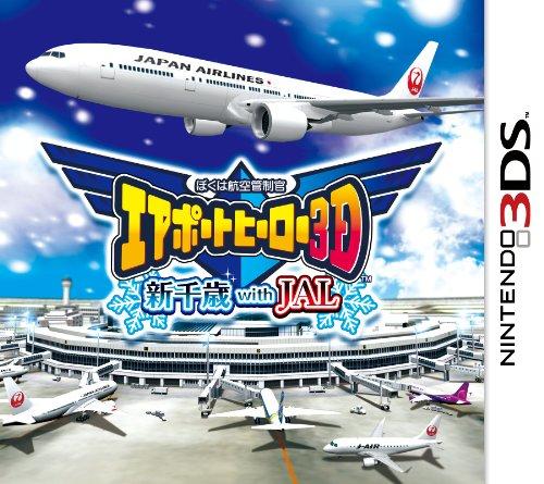 【ゲーム 買取】ぼくは航空管制官 エアポートヒーロー3D 新千歳 with JAL