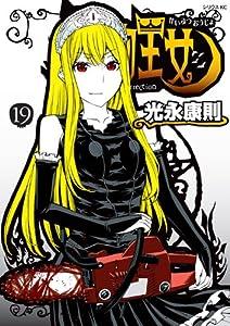 怪物王女(19) (シリウスコミックス)