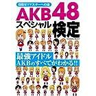 AKB48スペシャル検定―目指せ!!マスターへの道 (COSMIC MOOK)