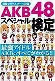 AKB48スペシャル検定 (COSMIC MOOK)
