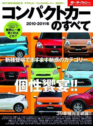 コンパクトカーのすべて 2010-2011年