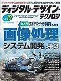 ディジタル・デザイン・テクノロジ 2011年 08月号 [雑誌]