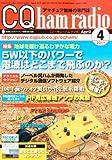CQ ham radio (ハムラジオ) 2011年 04月号 [雑誌]