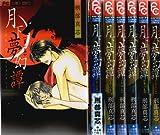 月下夢幻譚~神無シ夜ノヲトギバナシ~ コミック 1-7巻セット (フラワーコミックス)