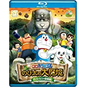 映画ドラえもん 新・のび太の大魔境 ~ペコと5人の探検隊~ ブルーレイ通常版 [Blu-ray]