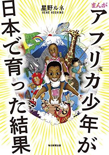 ネタリスト(2018/10/14 11:30)アフリカ少年が見たニッポン・話題の漫画作者が差別について思うこと