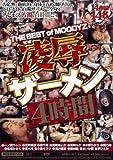ザーメン4時間 ムーディーズ [DVD]