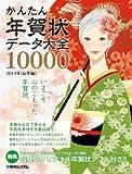 かんたん年賀状データ大全10000〈2012年(辰年編)〉