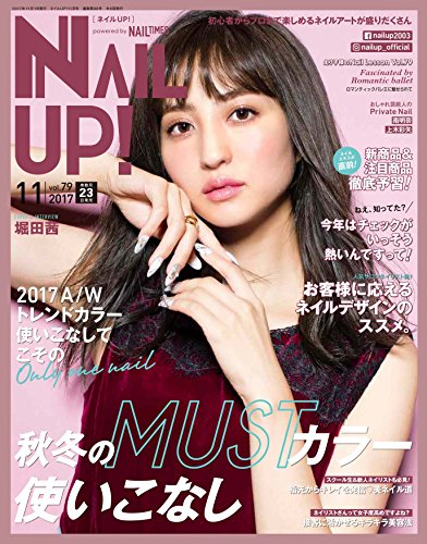 NAIL UP! 2017年11月号 大きい表紙画像