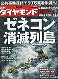 週刊 ダイヤモンド 2009年 12/12号 [雑誌]