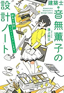 建築士・音無薫子の設計ノート 謎(ワケ)あり物件、リノベーションします。 (宝島社文庫)