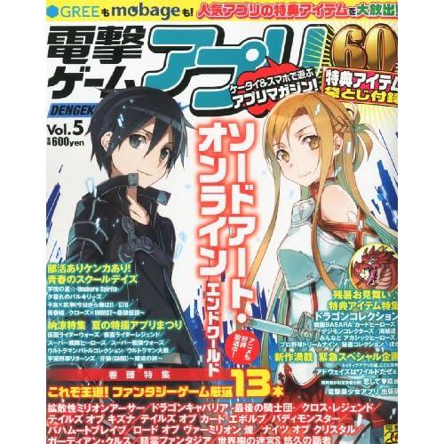 電撃ゲームアプリ Vol.5 2012年 10月号 [雑誌]