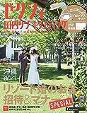 ゼクシィ国内リゾートウエディング 2015 Summer&Autumn (リクルートムック)