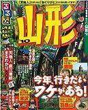 るるぶ山形'10 (るるぶ情報版 東北 5) (商品イメージ)