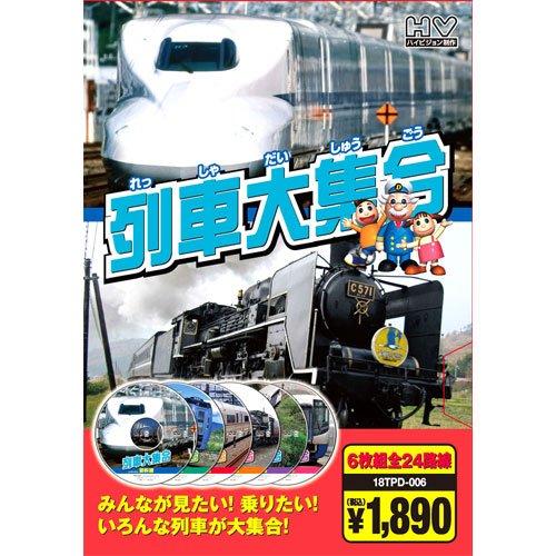 列車大集合 ( DVD6枚組 ) 18TPD-006