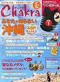 Chakra (チャクラ) Vol.34 2013年 09月号 [雑誌]