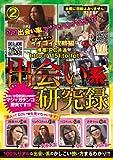 出会い系研究録2 [DVD]