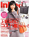 In Red (インレッド) 2014年 12月号