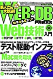 WEB+DB PRESS Vol.80 -