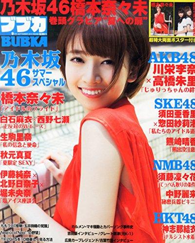 BUBKA (Bubka) 2015-September issue